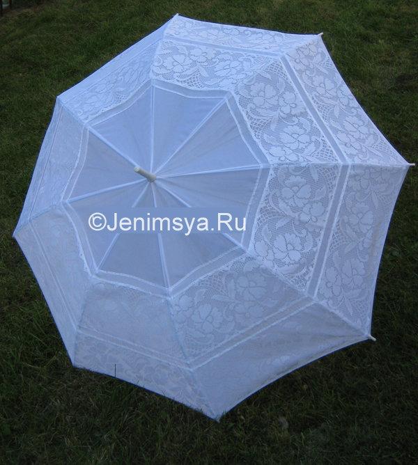 Зонт для свадьбы от дождя