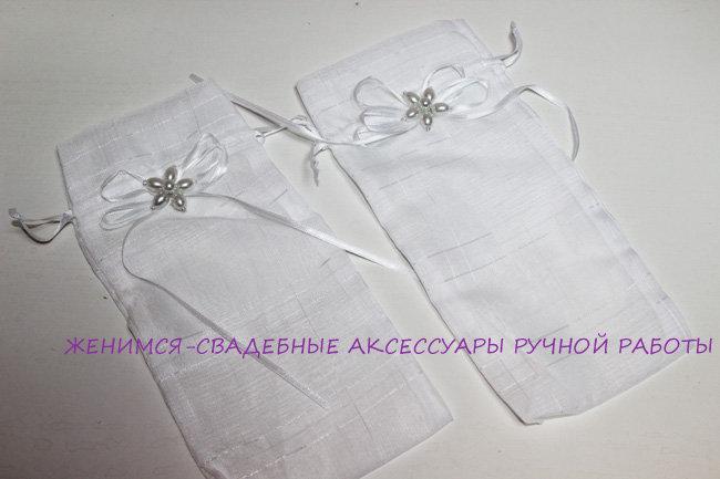 Мешочки для бокалов на свадьбу своими руками 27