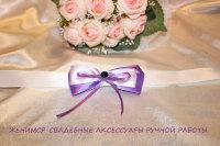 Браслет для подружек невесты в фиолетово-сиреневом цвете