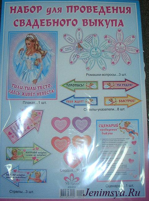 Конкурс на выкуп невесты буквы