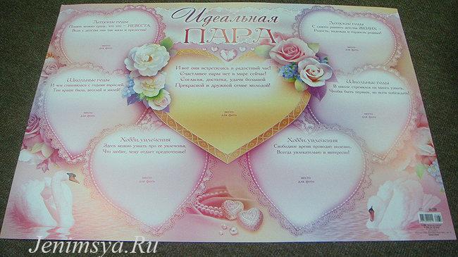 Плакаты на свадьбу для жениха 43