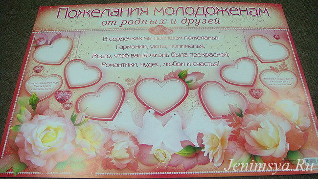 Поздравление с днем свадьбы на одну букву 550