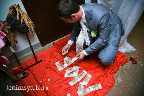 Денежные конкурсы при выкуп за невесту