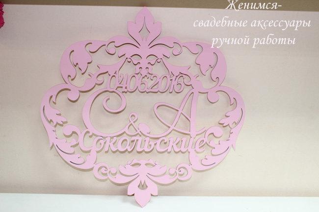 Герб свадебный москва